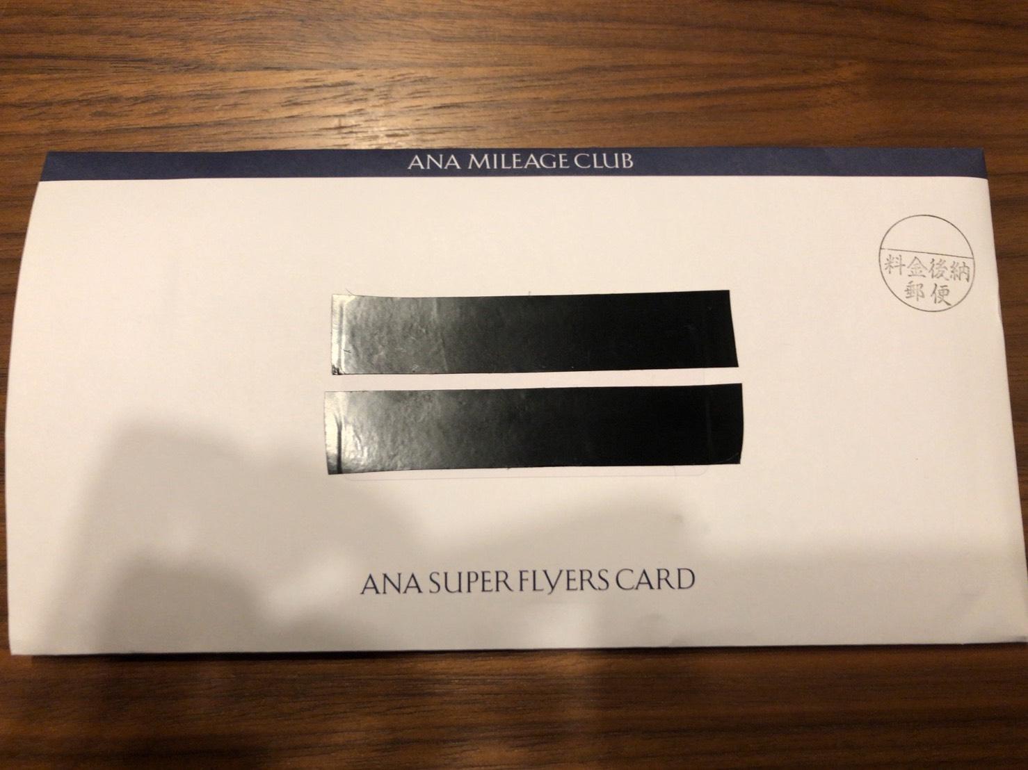 ANA-封筒