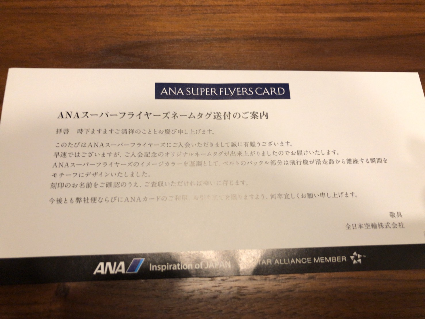 ANA-案内