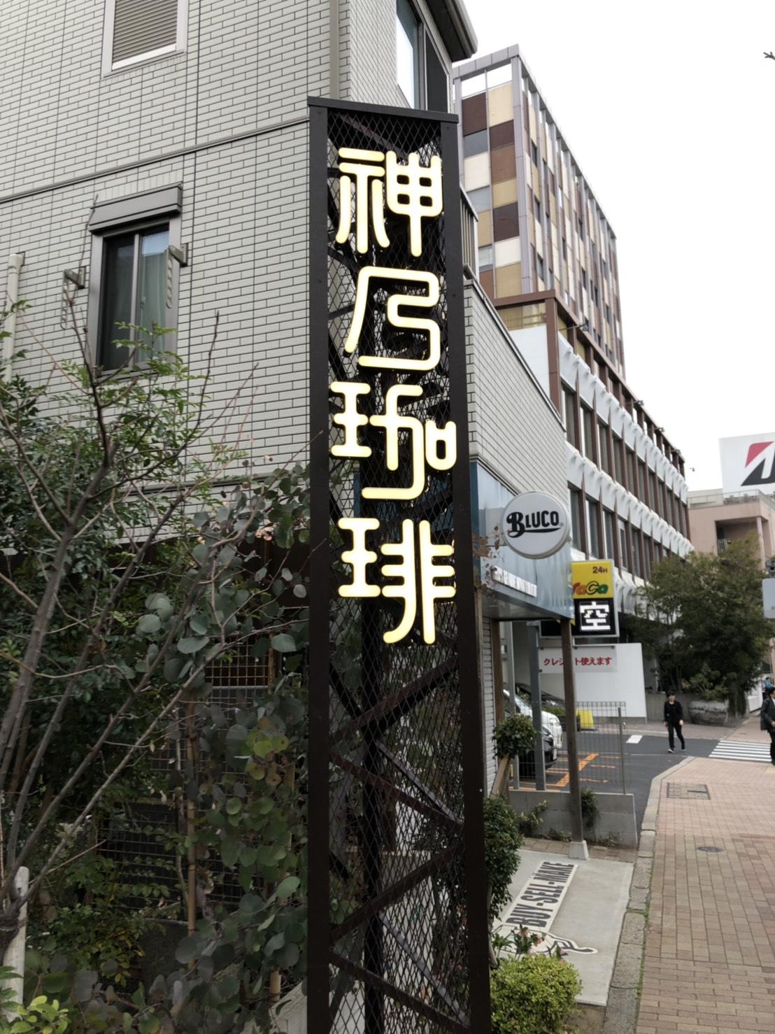神乃珈琲-目黒