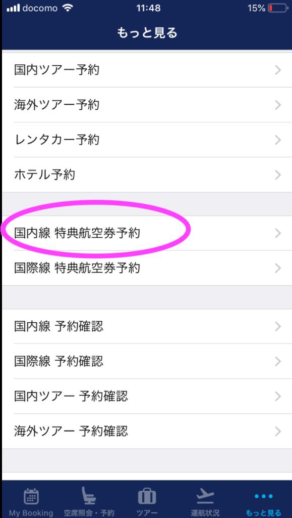 ANAアプリ2