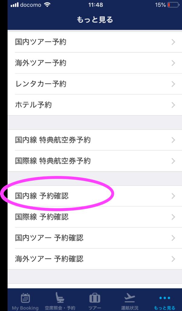 ANAアプリ-幼児