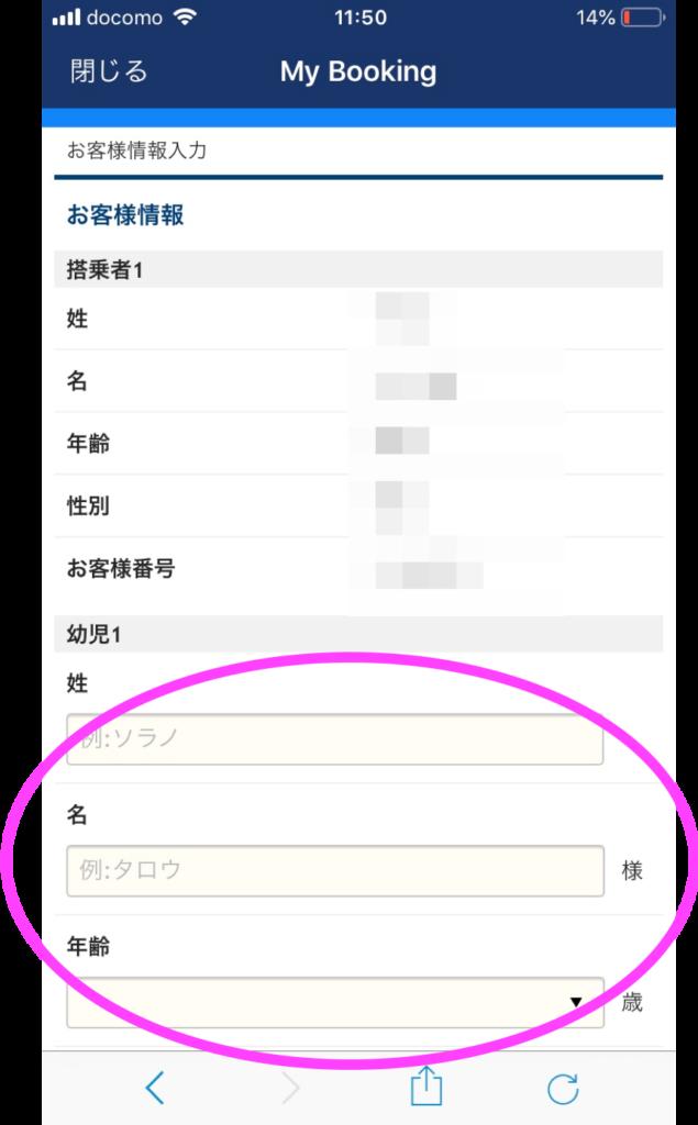 ANAアプリ8