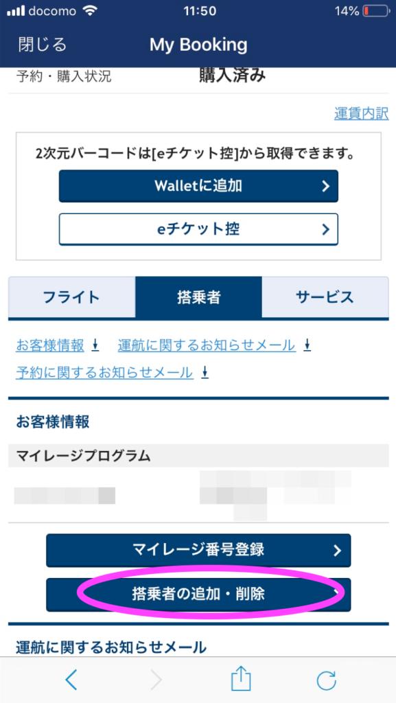 ANAアプリ