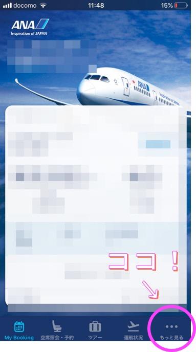 ANAアプリ表紙