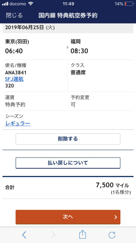 ANAアプリ-予約-例