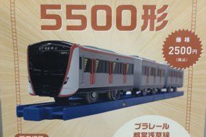 プラレール-浅草線-5500